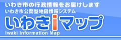 いわきiマップ
