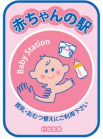 赤ちゃんの駅タペストリー